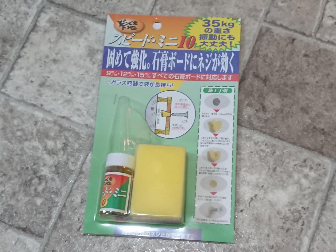 ボード アンカー 石膏